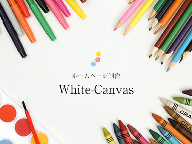 ホームページ制作 ホワイトキャンバス