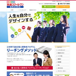 京進スクールワン福岡友泉教室