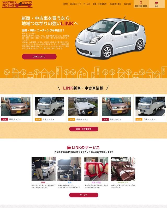 自動車販売・整備