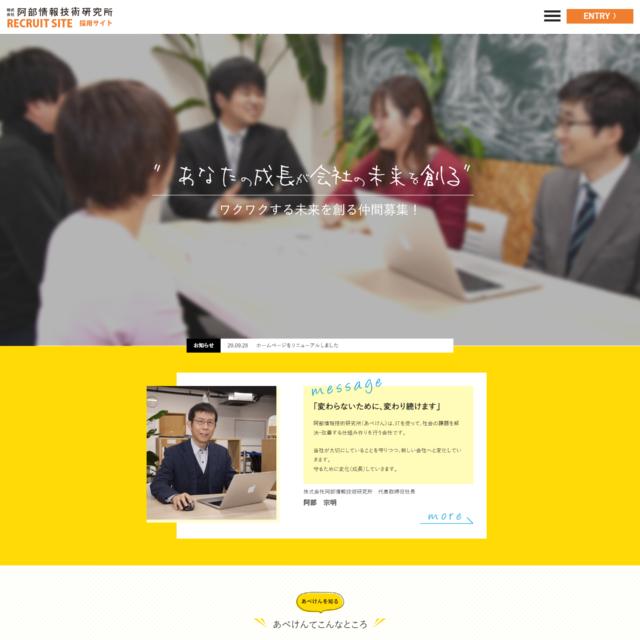 システム会社様採用サイト